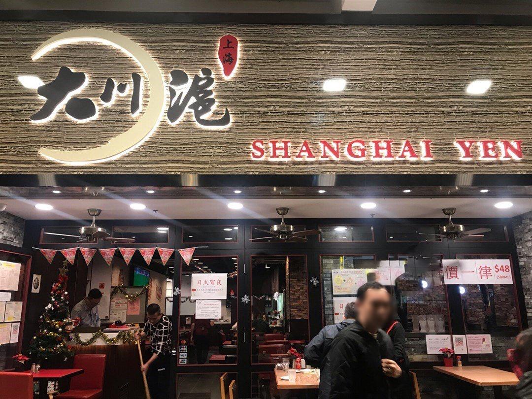 shanghaiyen